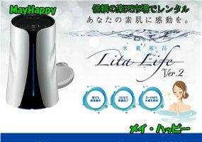 レンタル水素風呂リタライフホワイトVer2【水素風呂リタライフホワイトVer.2】【LitaLife水素風呂Ver.2】