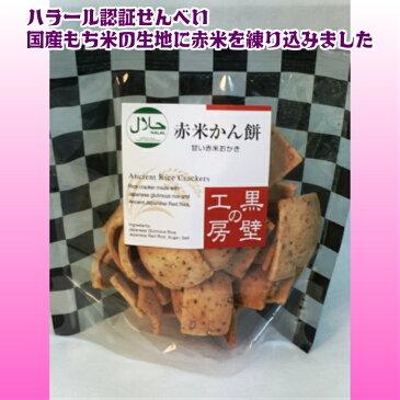 【赤米かん餅袋入】ハラール認証/Halal Certification/ムスリム、イスラム/日本のお土産/接待の手土産/