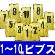 ★ビブス★イエロー 前・後 番号付ゲームゼッケン10枚セット収納袋付 MBW303