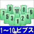 ★ビブス★グリーン 前・後 番号付ゲームゼッケン 10枚セット収納袋付 MBW305