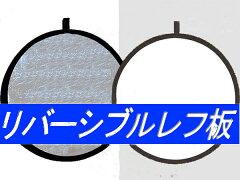 【撮影機材】リバーシブルレフ板 80cm ワンタッチ