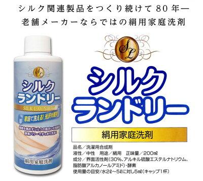 シルク用の液体洗剤シルクランドリー(平安油脂工業製造)絹織物の洗濯が簡単になりました。手洗い専用です。正味量200ml