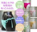 女性用褌もっこふんどし型【前垂れが無く目立たない女性用シルクふんどし】シルク100%紐サイズはゆったり120cmMでウエスト80cmくらいまでLで86cmくらい。丹後ちりめん歴史館織り上げ品日本製/和風ショーツ/介護/健康肌着/冷え取り/毒出し/ひもパン