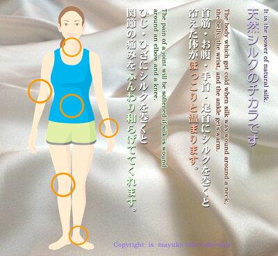 【薄手】シルクのひざサポーター、レッグウォーマ兼用ロング型,シルクの効果で関節を保温します男女兼用のフリーサイズ長さ37cm:太さ18cm〜30cm伸縮日本製【楽ギフ_包装】