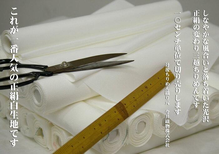 【登録商標・丹後ちりめん】10cm単位で切売します。丹後縮緬白生地が10cmあたり140円しなやかな風合いと落ち着いた光沢の変わり三越しちりめん。AB反着尺 37cm幅( 正絹 )silk100%尺幅寸法/日本製