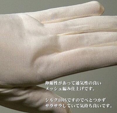 UVカット+乾燥肌対策+洗顔あかすりシルクの手袋浴用あかすり洗顔手袋としても使える上質細番手シルク100%ニットおやすみ手袋カサカサ肌解消♪男女兼用ゆったりL寸28cmロングサイズ/中国製/草木染可/