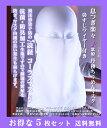 コーラスマスク 5枚組 読経 神主マスク 歌えるマスク 合唱