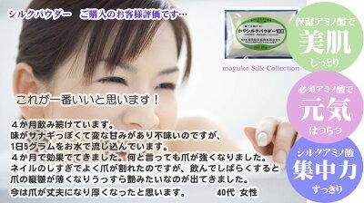 【商標登録】シルクパウダー100食べるシルク健康補助食品シルク微細粉末【分子量500以下】Silkフィプロイン100%,100g入り筋力維持して脂肪燃焼/必須アミノ酸ペプチド(BCAA)シルクプロティンサプリメント(京都丹後日本製)/毒出し/