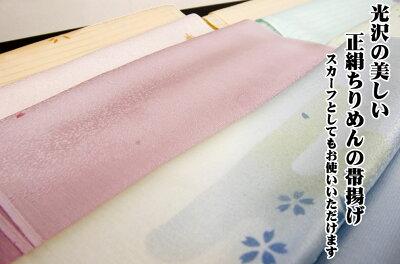 【丹後縮緬】光沢有り手描き染め正絹帯揚げ160cm×30cm幅五枚朱子ちりめん/りんず紋意匠/ジャガード織ちりめん/silk100%日本製。両端を縫製すればスカーフとして使えます。500円追加でスカーフ縫製いたします。手芸/パッチワーク/おびあげ/