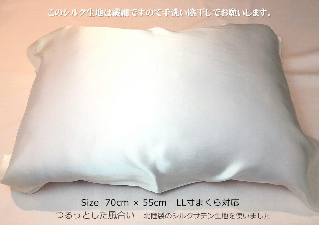 気持ち良く熟睡できる、まくらカバーシルクの枕カバー(ひもで結ぶタイプ)シルクサテン正絹生地/大きな枕対応フリーサイズつるっとした肌触りで快眠できる♪Silk100%/保湿保温絹/冷え取り/抗菌消臭/京都府丹後の日本製madeinjapan