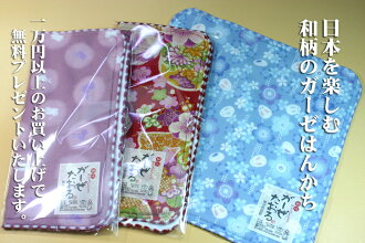 (Other items, ¥ 10,000 or more customers who purchased only) Japanese pattern gauze 1, hand cannot specify colors and patterns. It is cotton made in Japan. More than 10000 Yen's customers limited purchasing gift items. 1 Yen is factory-correct 0 yen.