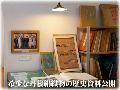 希少な絹織物解説図書を無料閲覧できます。なるべく予約をしてください。【丹後ちりめん歴史館所蔵品】正倉院宝物絹織物から現代のシルク生地まで貴重な織物資料が閲覧・撮影・コピーできます。予約料の1円です。後ほど0円に修正します。