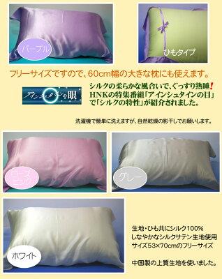【気持ち良く熟睡できる、まくらカバー】シルクの枕カバー上質の中国製シルクサテン絹生地を使用。紐で結ぶフリーサイズです。シルクの効果で快適快眠〜♪【楽ギフ_包装】ギフト包装無料【YDKG-k】【ky】
