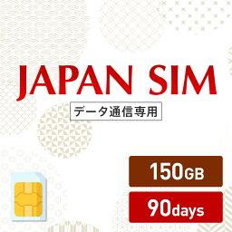 150GB 90日間有効 データ通信専用 Mayumi Japan SIM 90日間LTE(150GB/90day)プラン 日本国内専用データ通信プリペイドSIM softbank docomo ネットワーク利用 ソフトバンク ドコモ データSIM 使い切り 使い捨て テレワーク