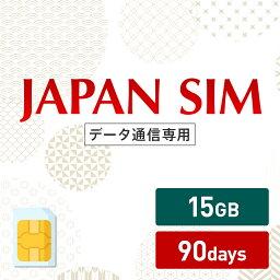 15GB 90日間有効 データ通信専用 Mayumi Japan SIM 90日間LTE(15GB/90day)プラン 日本国内専用データ通信プリペイドSIM softbank docomo ネットワーク利用 ソフトバンク ドコモ データSIM 使い切り 使い捨て テレワーク