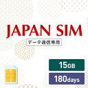 15GB 180日間有効 データ通信専用 Mayumi Japan SIM 180日間LTE(15GB/180day)プラン 日本国内専用データ通信プリペイドSIM softbank docomo ネットワーク利用 ソフトバンク ドコモ データSIM 使い切り 使い捨て テレワーク・・・