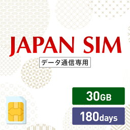 30GB 180日間有効 データ通信専用 Mayumi Japan SIM 180日間LTE(30GB/180day)プラン 日本国内専用データ通信プリペイドSIM softbank docomo ネットワーク利用 ソフトバンク ドコモ データSIM 使い切り 使い捨て テレワーク