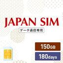 150GB 180日間有効 データ通信専用 Mayumi Japan SIM 180日間LTE(150GB/180day)プラン 日本国内専用データ通信プリペイドSIM softbank docomo ネットワーク利用 ソフトバンク ドコモ データSIM 使い切り 使い捨て テレワーク・・・