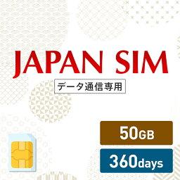 50GB 360日間有効 データ通信専用 Mayumi Japan SIM 360日間LTE(50GB/360day)プラン 日本国内専用データ通信プリペイドSIM softbank docomo ネットワーク利用 ソフトバンク ドコモ データSIM 使い切り 使い捨て テレワーク