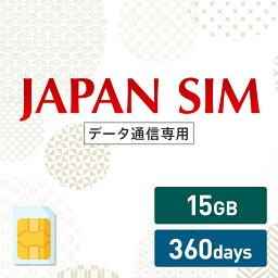 15GB 360日間有効 データ通信専用 Mayumi Japan SIM 360日間LTE(15GB/360day)プラン 日本国内専用データ通信プリペイドSIM softbank docomo ネットワーク利用 ソフトバンク ドコモ データSIM 使い切り 使い捨て テレワーク