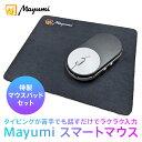 【Mayumi公式】マウスパッド付 Mayumiスマートマウ