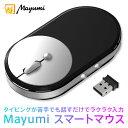 【Mayumi公式】Mayumiスマートマウス 話すだけで入