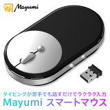 Mayumiスマートマウス