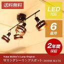 【シンプルデザイン】 シーリングライト LED対応 スポットライト 天...