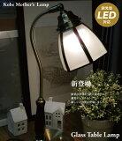 LED内蔵テーブルランプ 調光 ステンドグラス ガラスシェード ランプ 照明 おしゃれ 北欧 西海岸 ステンドグラス調光 間接照明 アンティーク レトロ 照明 リビング ダイニング 玄関 プレゼント 古風 北欧 LED led 照明器具 かわいい レトロ モダン WLED8105 ギフト 寝室