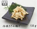 お惣菜の松田食品で買える「京都庵 冷凍きざみ揚げ150g 使い易い きざみ揚げ 油揚 げ お揚げ お惣菜 煮物 鍋料理 和食 うどん そば お味噌汁 鍋料理に」の画像です。価格は378円になります。
