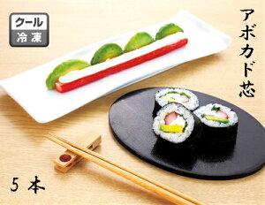 大松食品 アボカドチーズ芯 5本 おいしい巻寿司の芯 手巻き寿司 巻寿司の具 アボカド 巻寿司 パーティーの寿司 お寿司
