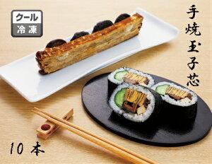 大松食品 たっぷり手焼き玉子芯 10本入 手巻き寿司 巻寿司の具 巻寿司の芯 手焼き玉子 玉子芯 玉子焼 おばあちゃんの味 お徳用10本入
