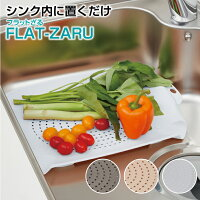 フラットざる(FLAT-RARU)