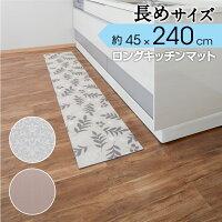 拭けるキッチンマット240cm