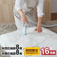 シングル布団用圧縮袋・衣類用圧縮袋