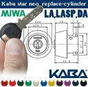 カバスターネオ 6137(MIWA LA,13LA,LASP,DA用)リプレイス(交換用)シリンダー KABA star Neo