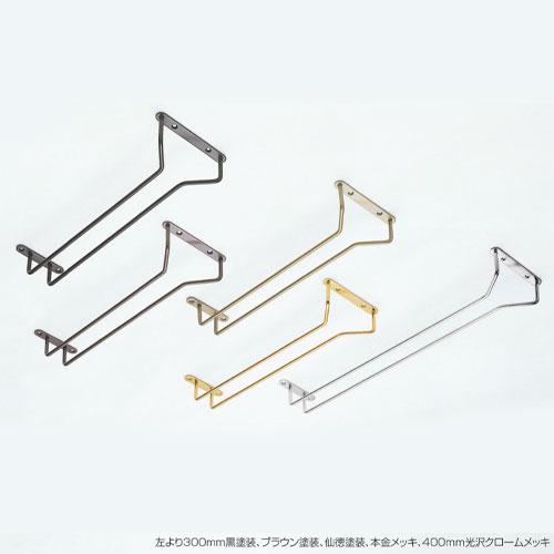 ワイングラス吊り金具 グラスホルダー(グラスラック)【全長 230mm】