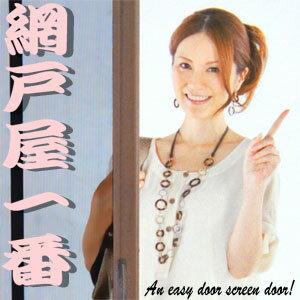SEIKI玄関用網戸「網戸屋一番」(ADY-190)幅550-940mm高さ1750-1900mm用