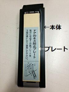超強力スタイリッシュ・マグネットドアホルダー『ドアストッパーf』テープ付専用鋼製プレート