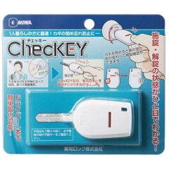 MIWA ChecKEY(チェッキー)鍵の閉め忘れ防止