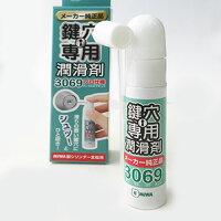 美和ロック(MIWA)鍵穴専用潤滑剤3069S【カギの抜き差しが引っかかるときに・送料無料!】