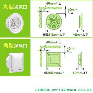 nastaポレットL(花粉症対策後付フィルター付換気カバー)