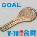 【メール便だから送料無料!】 GOAL V-18合鍵 【メーカー純正】