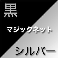 銀・黒マジックネット【センチ切売】