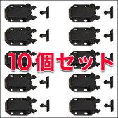 超強力 クワガタラッチ (プッシュラッチ)【お得な10個セット】