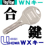 TOSTEM LIXIL メーカー純正 スペアキーWN WX WS タイプ(製造元:Ushin SHOWAの合鍵)