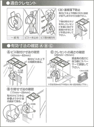 KAKEN取替超万能クレセント鍵付CUK-800
