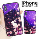 iPhone se2 ケース iPhoneX ケース ガラス iPhone XR iPhone XS max 可愛い iPhoneXS iPhone8 ……