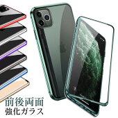 iPhone11ケースiPhone11ProカバーiPhone11ProMAXiPhoneXSmaxiPhoneXSiPhoneケース強化ガラスおしゃれ両面ガラスメタリッククリア大人iPhoneXRiPhone88PlusiPhone77Plusガラスケーススマホケースアルミバンパーケース360度全面保護磁石薄い