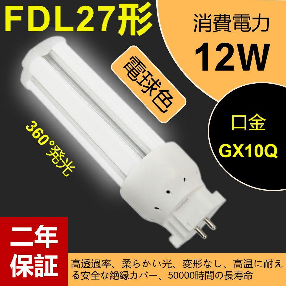 蛍光灯, コンパクト形蛍光灯 FDL27EX-L led LED LED GX10Q FDL27 12w 1920lm 3LED FDL27W